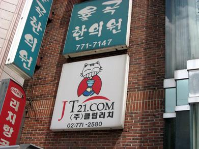 Seoul14