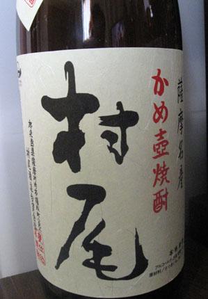 Murao2