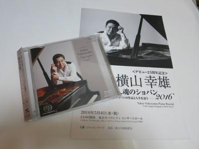 Yokoyama2016