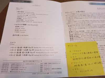 Program201705